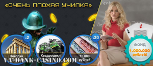 lottery_bad_teacher_casino_va_bank_trips_to_greece_atv_lobby